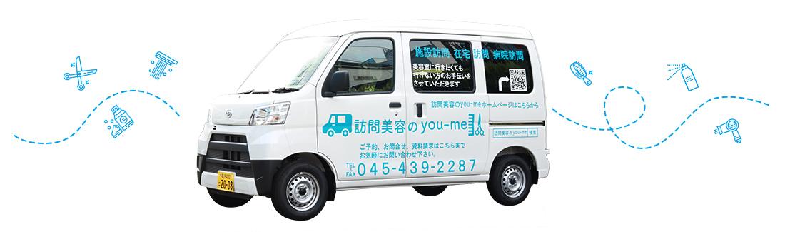 you-me号 画像