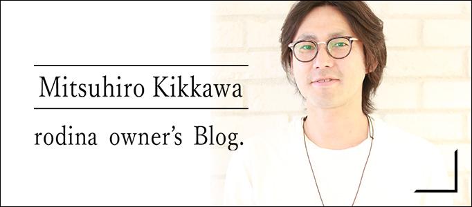 バナー ヘアサロンロディーナオーナー吉川ブログ