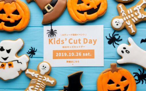 2019年10月26日(土)開催キッズカットデー告知バナー